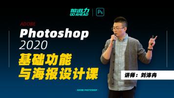 Photoshop2020基础功能与海报设计课
