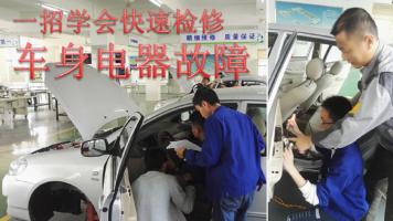 车身电器快速检修