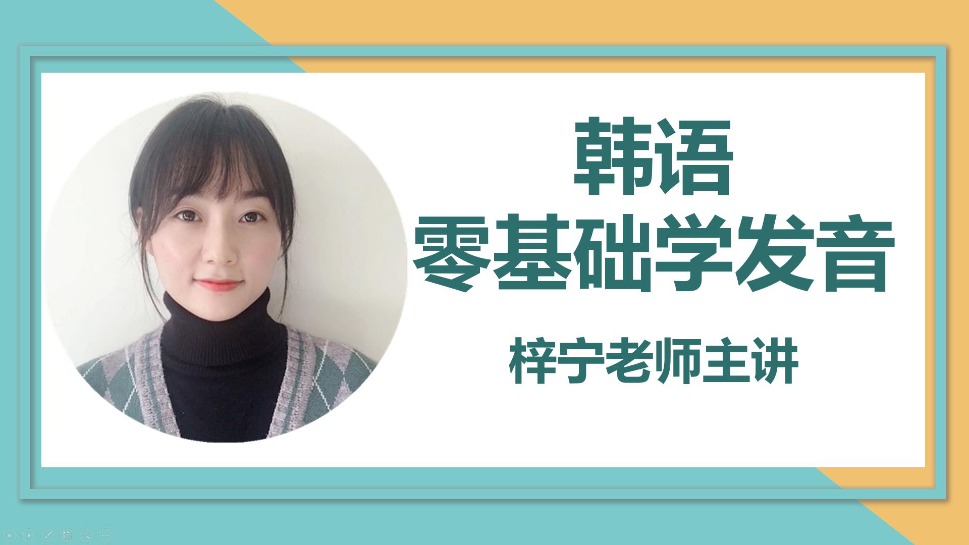 韩语零基础学发音【梓宁韩语】