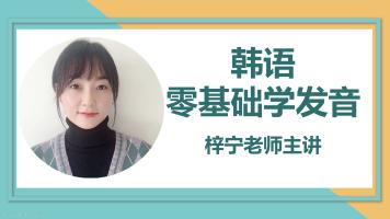 韩语零基础学发音【梓宁韩国语】