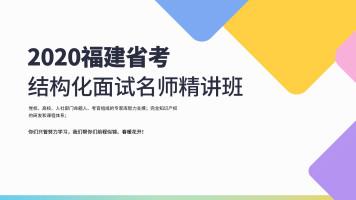 2020福建省考面试-名师高分技巧指导