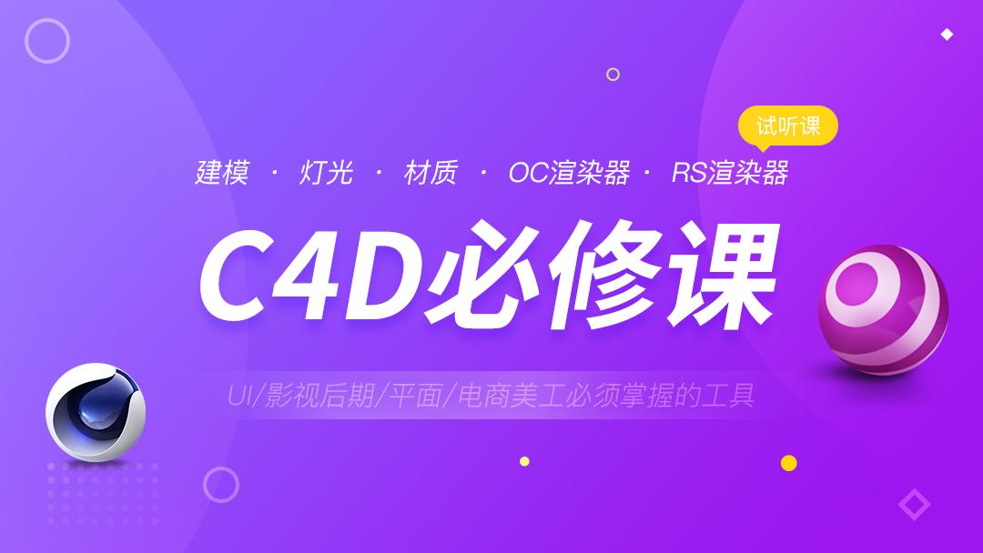 C4D必修课/C4D建模/OC渲染器/Redshift渲染器/VIP体验课