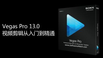 Vegas Pro 13.0 视频剪辑从入门到精通