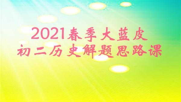 2021春季大蓝皮初二历史解题思路入门