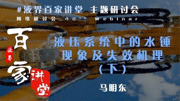 48th Webinar|#液界百家讲堂 液压水锤现象及失效机理(下)|马明东