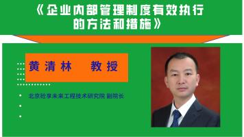 黄清林——企业内部管理制度有效执行的方法和措施