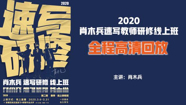 2020肖木兵速写春季线上教师研修班(全程高清回放)