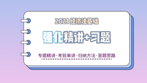 2021初级会计职称《经济法基础》强化精讲+习题