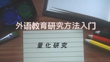 外语教育研究方法入门--量化研究
