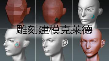 雕刻建模克劳德【朱峰社区】