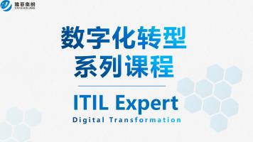 数字化转型系列课程ITIL Expert
