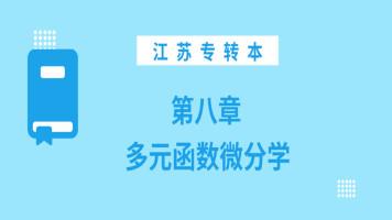 江苏专转本高等数学/高数【第八章   多元函数微分学】
