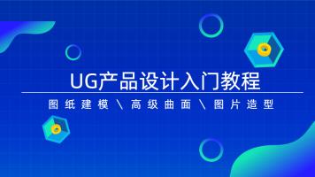 UG产品设计入门教程