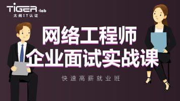 【太阁】企业面试指导高薪就业班
