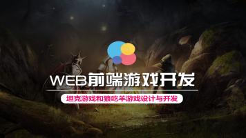 【云知梦】WEB前端游戏开发/JS特效