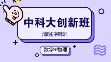 2020中科大创新班清明冲刺班