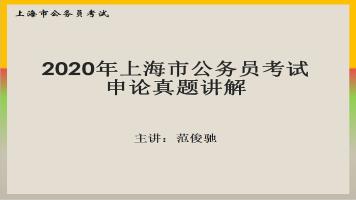 2020年上海市公务员考试申论真题讲解