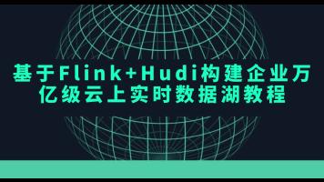 基于Flink+Hudi构建企业万亿级云上实时数据湖教程