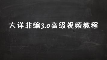 大洋非编3.0视频教程(高级)
