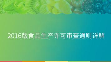 【食品580】2016版食品生产许可审查通则详解