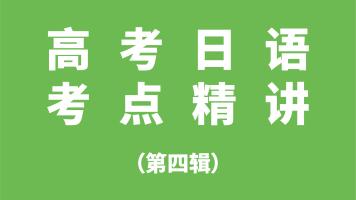 高考日语考点精讲 (第四辑)