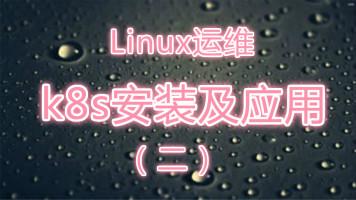 Linux运维之k8s安装及应用
