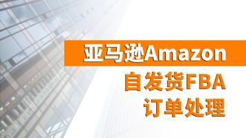 亚马逊自发货FBM订单处理流程指导