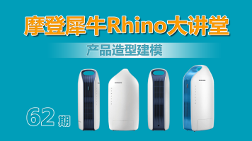 摩登犀牛Rhino大讲堂62讲 产品造形建模