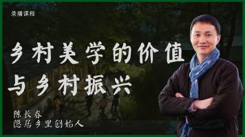 陈长春老师11.19课程录播