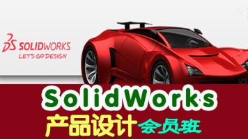 SolidWorks产品设计会员班