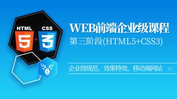 【小鹿线】企业级HTML5+CSS3