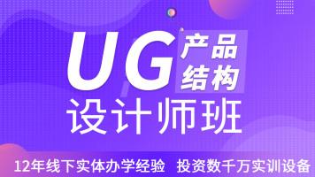 UG产品结构设计师班【鼎典教育】