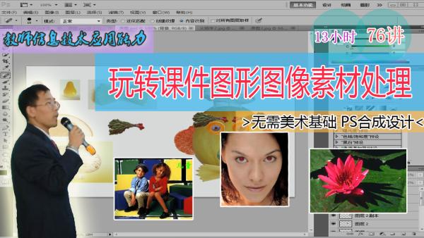 玩转课件图形图像素材加工处理-PS基本功秘籍