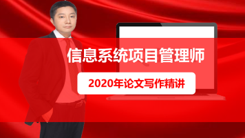 2020年软考高级信息系统项目管理师论文写作精讲视频及论文批阅