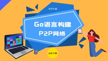 Go语言打造P2P网络