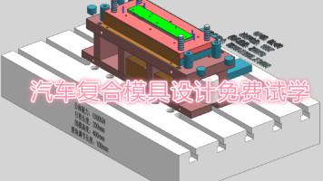UG全3D复合模具设计免费试学/汽车模/五金模/CAE分析/AutoForm