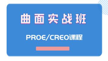 PROE/CREO曲面实战班