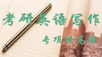 考研英语写作
