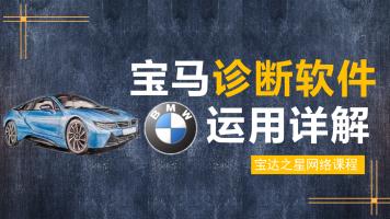 汽车快速维修必备宝马专检诊断软件详细解析