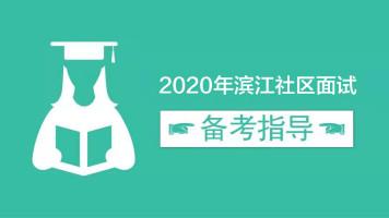 2020年滨江社区面试备考指导