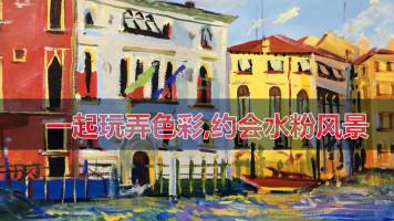 水粉插画—威尼斯水城【重彩堂教育】