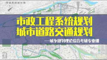 市政工程及城市道路交通工程规划-城乡规划专业考研理论综合