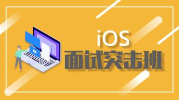 大厂必备-iOS面试突击班