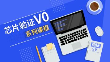 芯片验证V0系列课程-带你了解芯片验证-【路科验证】-路桑亲授