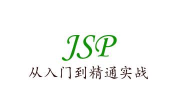 JSP从入门到精通