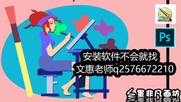 画画软件-文惠老师【墨非凡画坊】