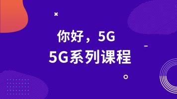 5G通信技术系列课程