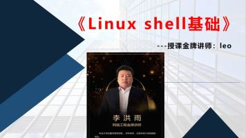 linux shell基础