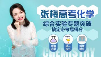 【张梅高考化学】综合实验大题专题突破技巧高三高二高中化学