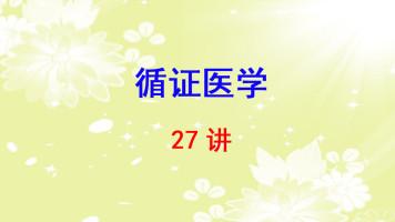 四川大学 循证医学 李幼平 27讲